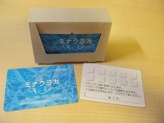 ミナクのブログ-ポイントカード