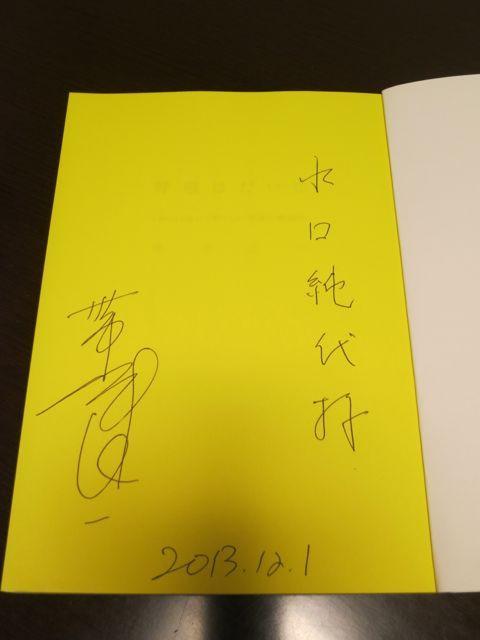 ミナクのブログ-サイン