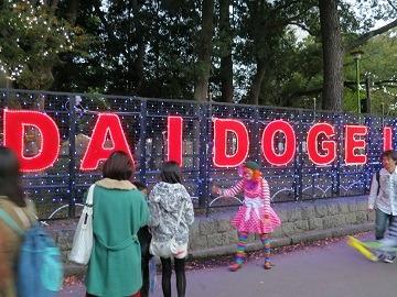 ミナクのブログ-daidogei